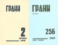 Вечер к 70-летию издания литературного журнала «Грани»