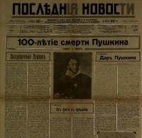 Последние новости о газете