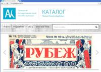 Новости друзей и партнеров Эмигрантики из Владивостока
