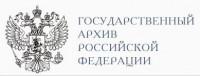 Выставка «Возвращенная история. Документы по истории российской эмиграции» в ГА РФ
