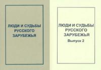 Представление научных сборников «Люди и судьбы Русского Зарубежья» (вып. 1, 2)